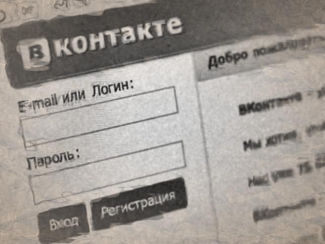 """Что это было (непонятная паника """"Вконтакте"""")"""