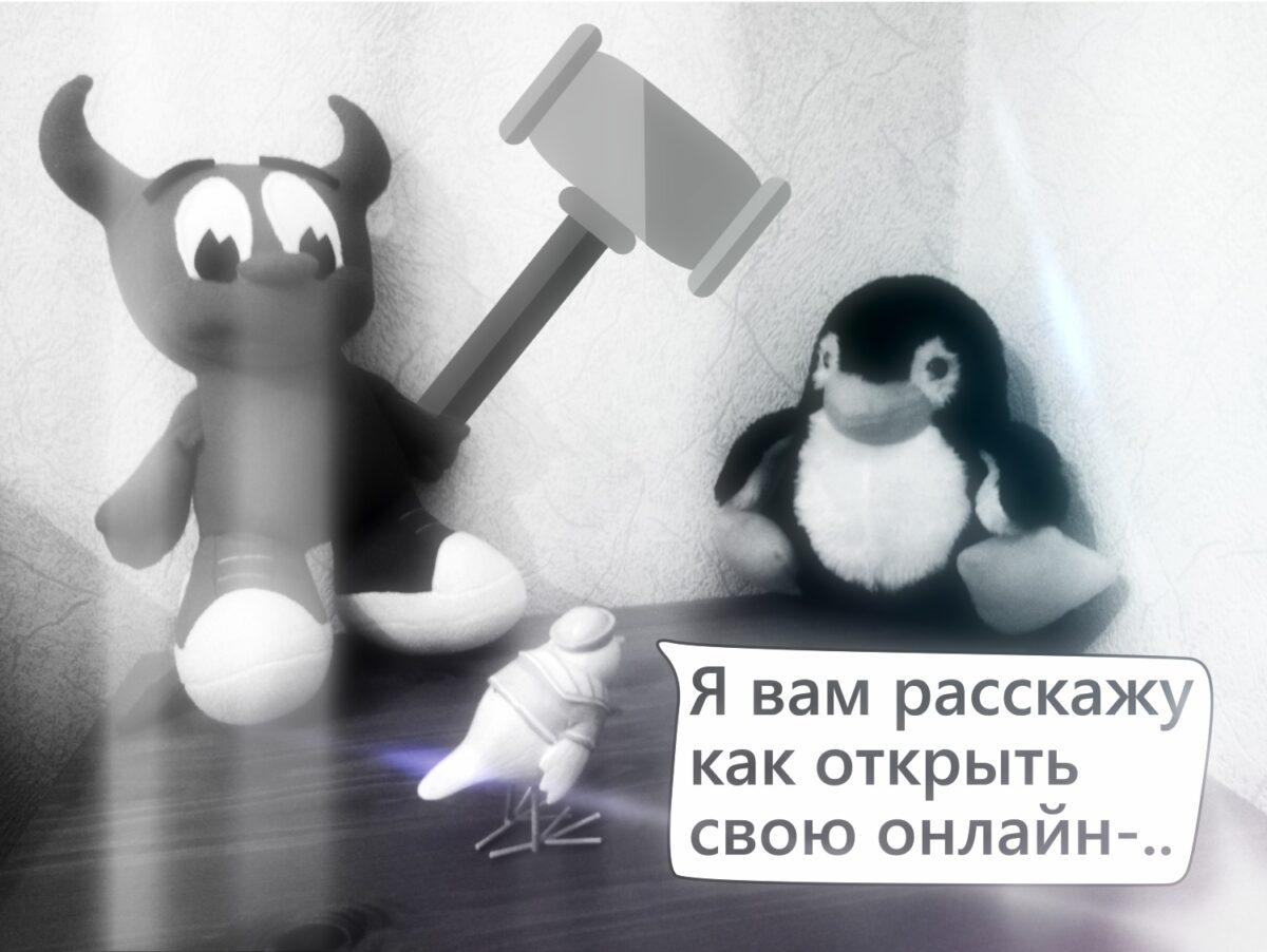 Пингвины и демоны против гуру инфобизнеса